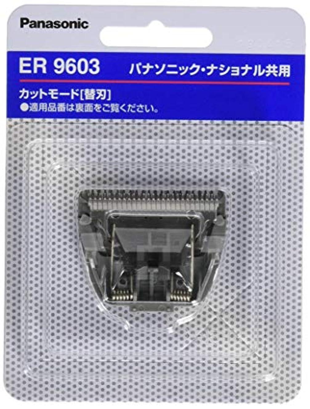泳ぐパンチ安心させるパナソニック 替刃 ヘアーカッター用 B-601 ER9603