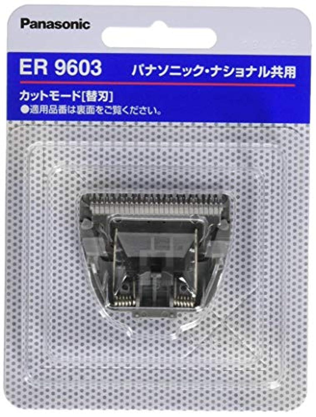 インターネット熟考するインターネットパナソニック 替刃 ヘアーカッター用 B-601 ER9603