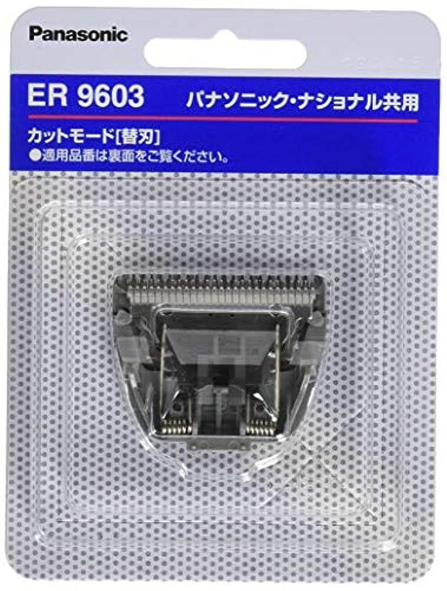 僕ののホスト前者パナソニック 替刃 ヘアーカッター用 B-601 ER9603