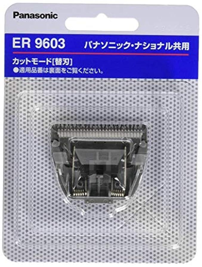 農業スクラップブック短くするパナソニック 替刃 ヘアーカッター用 B-601 ER9603