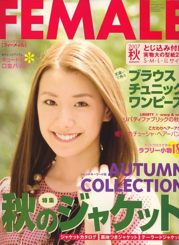 FEMALE (フィーメイル) 2007年 10月号 [雑誌]