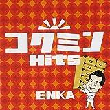 コクミンHits ENKA~ベストテン世代に贈る演歌