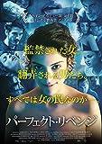 パーフェクト・リベンジ [DVD]