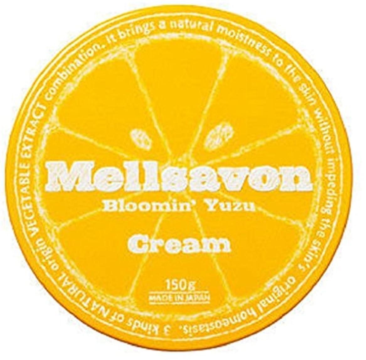 調和のとれたプログラム二次限定ユズの香り メルサボン スキンケアクリーム 大缶 150g ブルーミングユズ