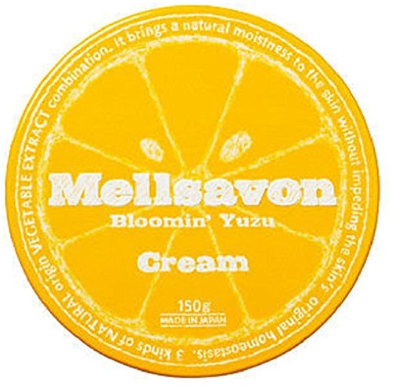 とげ最小高揚した限定ユズの香り メルサボン スキンケアクリーム 大缶 150g ブルーミングユズ