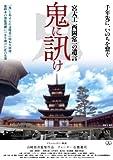 鬼に訊け -宮大工 西岡常一の遺言-[DVD]