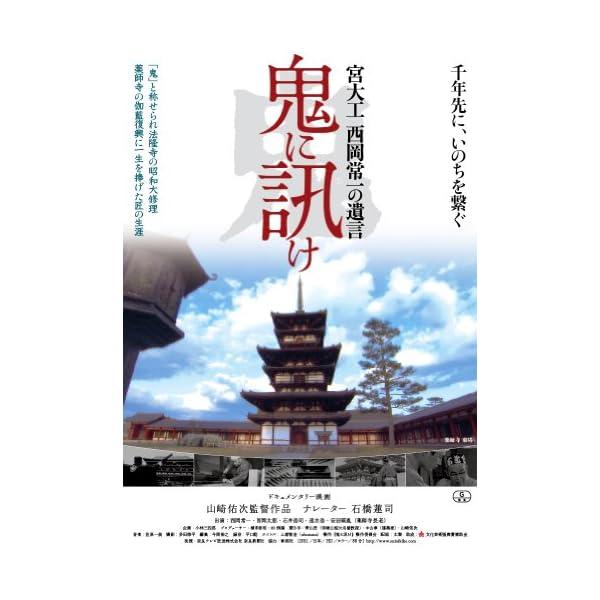 鬼に訊け -宮大工 西岡常一の遺言- [DVD]の商品画像