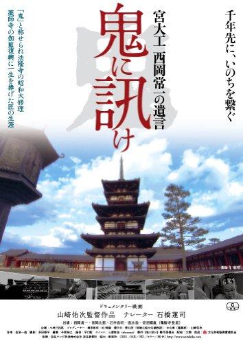 鬼に訊け -宮大工 西岡常一の遺言- [DVD]