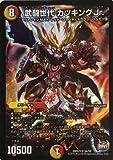 デュエルマスターズ 武闘世代 カツキングJr. スーパーレア / 革命ファイナル 最終章 ドギラゴールデンvsドルマゲドンX DMR23 / シングルカード