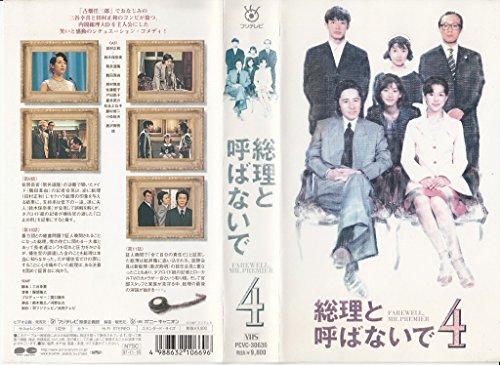 総理と呼ばないで(4) [VHS]