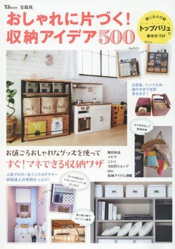 おしゃれに片づく! 収納アイデア500 (TJMOOK)