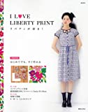 I LOVE LIBERTY PRINT リバティが好き! (実用百科)