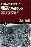 日本人が知りたい地震の疑問66 地震が多い日本だからこそ 知識の備えも忘れずに! (サイエンス・アイ新書)