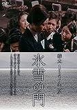 樺太1945年夏 氷雪の門 [DVD]