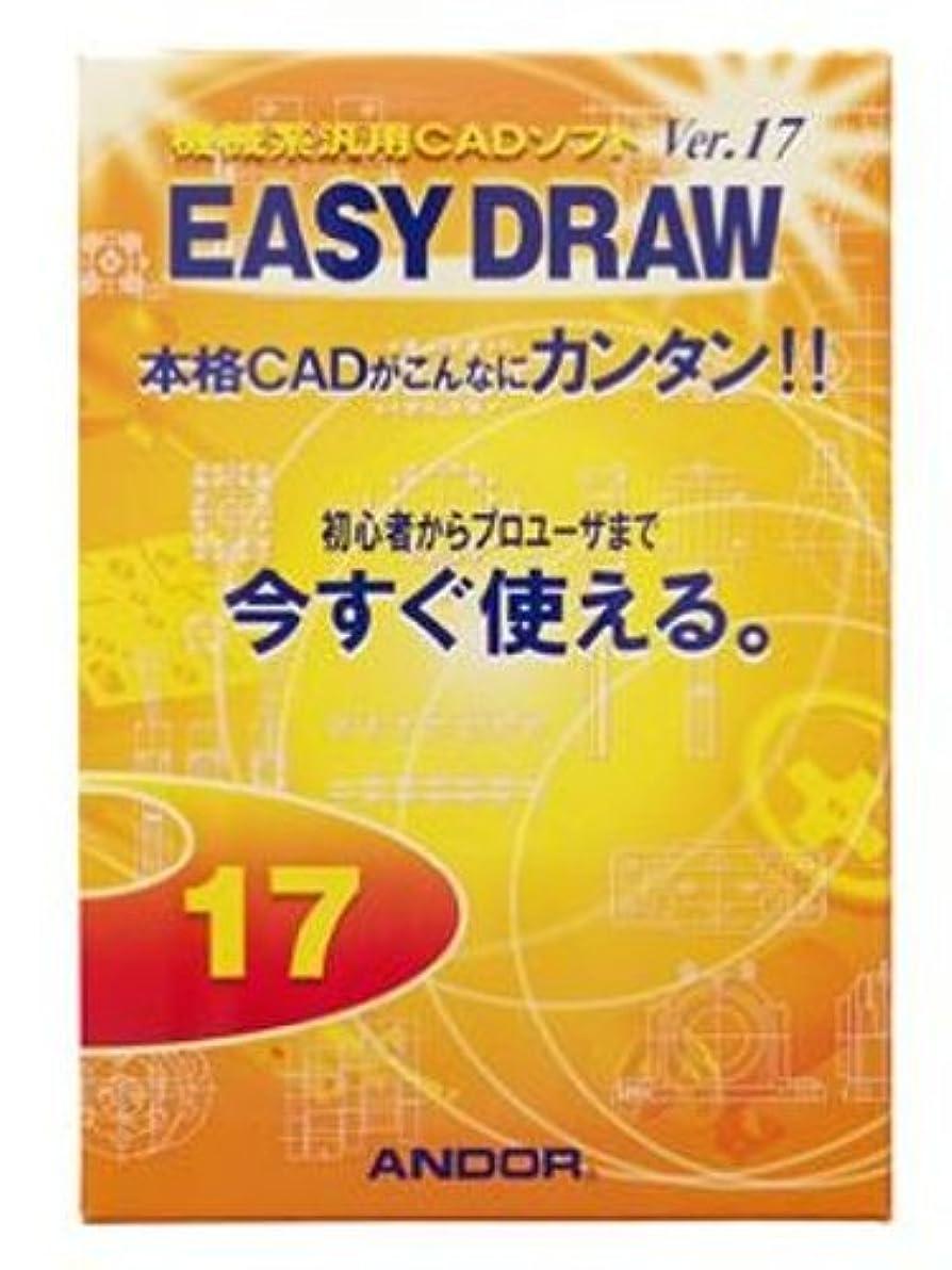 ハッチ介入するドライブEASY DRAW Ver.17