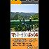 マッキータウンぶっく4~東京近郊自転車コースガイド~