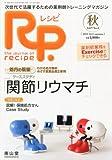 RP. (レシピ) 2010年 10月号 [雑誌]