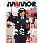 MAMOR (マモル) 2013年 01月号 [雑誌]