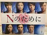 Nのために DVD-BOX 榮倉奈々 窪田正孝 賀来賢人