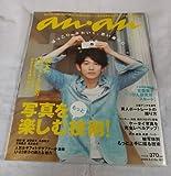 an・an (アン・アン) 2009年 9/2号 [雑誌]