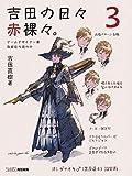 吉田の日々赤裸々。 コミック 全3巻セット