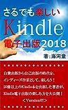 さるでも楽しいKindle電子出版: 自費出版から自己出版の時代を、インディーズ作家として、楽しもう! 20冊以上のKindle本を出版した筆者が、Kindle電子出版の楽しみ方を大公開!