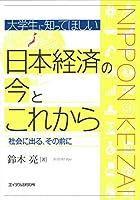 大学生に知ってほしい日本経済の今とこれからー社会に出る、その前に