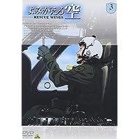 よみがえる空-RESCUE WINGS-mission 3