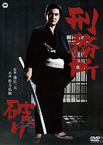 刑務所破り [DVD]