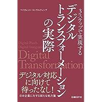 デジタルトランスフォーメーションの実際
