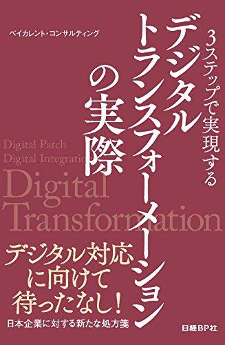 デジタルトランスフォーメーションの実際 発売日