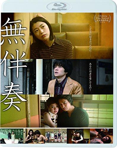 無伴奏 [Blu-ray]