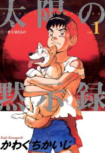 太陽の黙示録(1) (ビッグコミックス)
