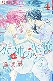 水神の生贄 (4) (Cheeseフラワーコミックス)