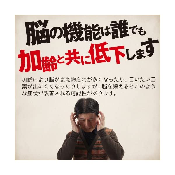 いきいき脳楽エイジング 注意力編|DVD4枚組...の紹介画像3