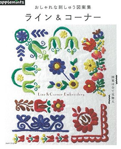 おしゃれな刺しゅう図案集 ライン&コーナー (アサヒオリジナル)の詳細を見る