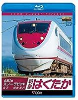 681系スノーラビット 特急はくたか 金沢~越後湯沢 【Blu-ray Disc】