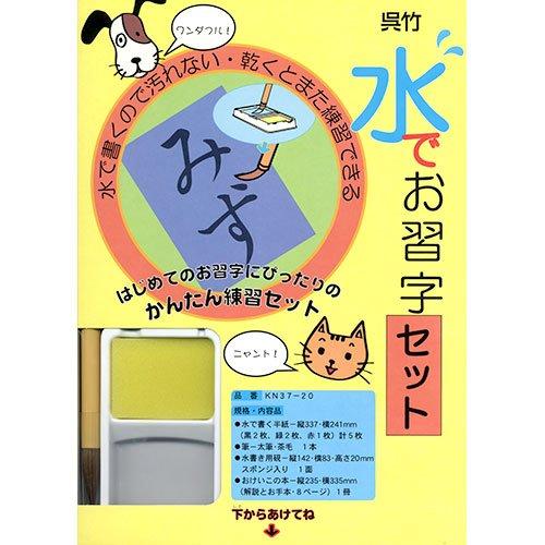 呉竹水でお習字セット (KN37-20)水で書くので汚さない習字セット
