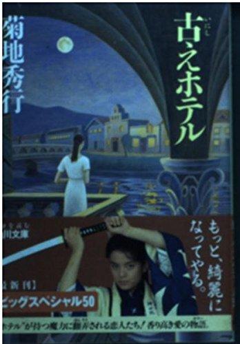 古(いにし)えホテル (角川文庫)の詳細を見る