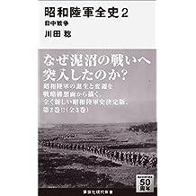 昭和陸軍全史 2 日中戦争 (講談社現代新書)