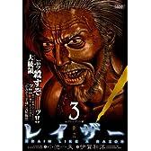 レイザー~剃刀 3 (キングシリーズ 漫画スーパーワイド)