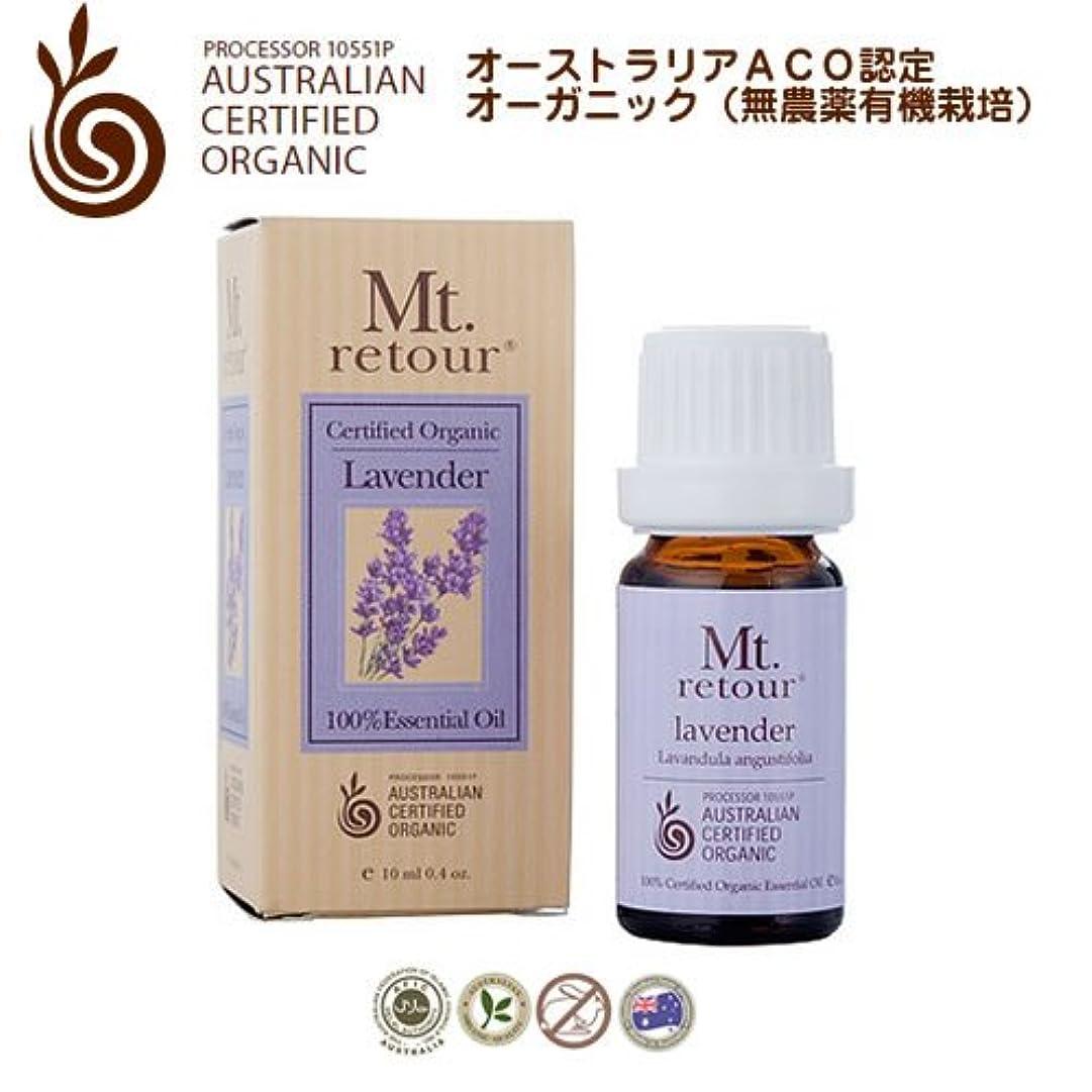遠い謝る悪化させるMt. retour ACO認定オーガニック ラベンダー10ml エッセンシャルオイル(無農薬有機栽培)アロマ
