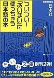 ついつい!「あいまい」に使っちゃう日本語の本 (だいわ文庫)