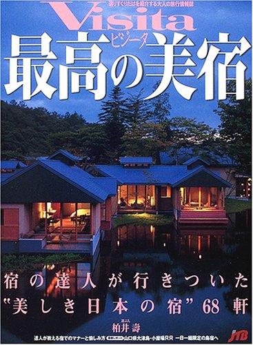 "Visita最高の美宿—宿の達人が行きついた""美しき日本の宿""68軒 (JTBのMOOK)"