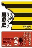 阪神タイガース「黒歴史」 (講談社+α新書) 画像