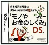 「日本経済新聞社監修 知らないままでは損をする「モノやお金のしくみ」DS」の画像