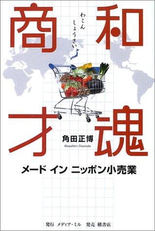 和魂商才—メード・イン・ニッポン小売業
