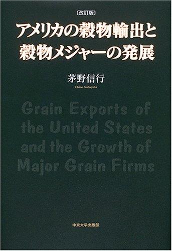 アメリカの穀物輸出と穀物メジャーの発展の詳細を見る