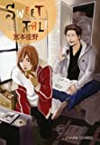 SWEET TALE / 宮本 佳野 のシリーズ情報を見る