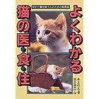よくわかる猫の医・食・住―初めて猫を飼う人のための飼育書